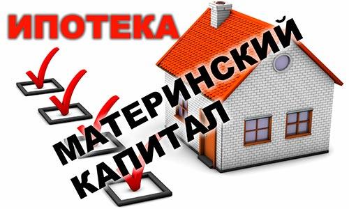 МК и ипотека