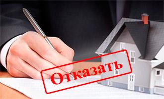 Отказ в приватизации квартиры Причины и основания для отказа