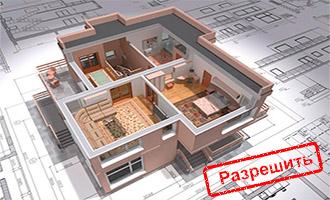Разрешение на перепланировку квартиры в 2020 году как и где получить