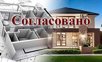 Разрешение на реконструкцию частного дома в 2020 году ...
