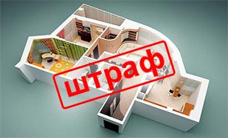 Незаконная перепланировка квартиры ответственность штрафы проблемы при покупке последствия