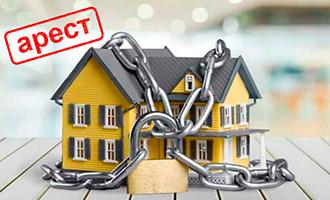 Арест имущества должника судебными приставами в 2020 году: основания и исключения