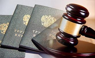 Как в суде доказать свой трудовой стаж для получения пенсии?