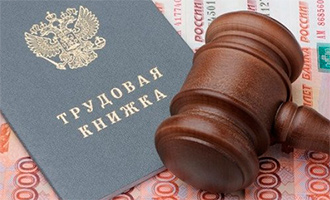 Как подать на работодателя в суд в Москве