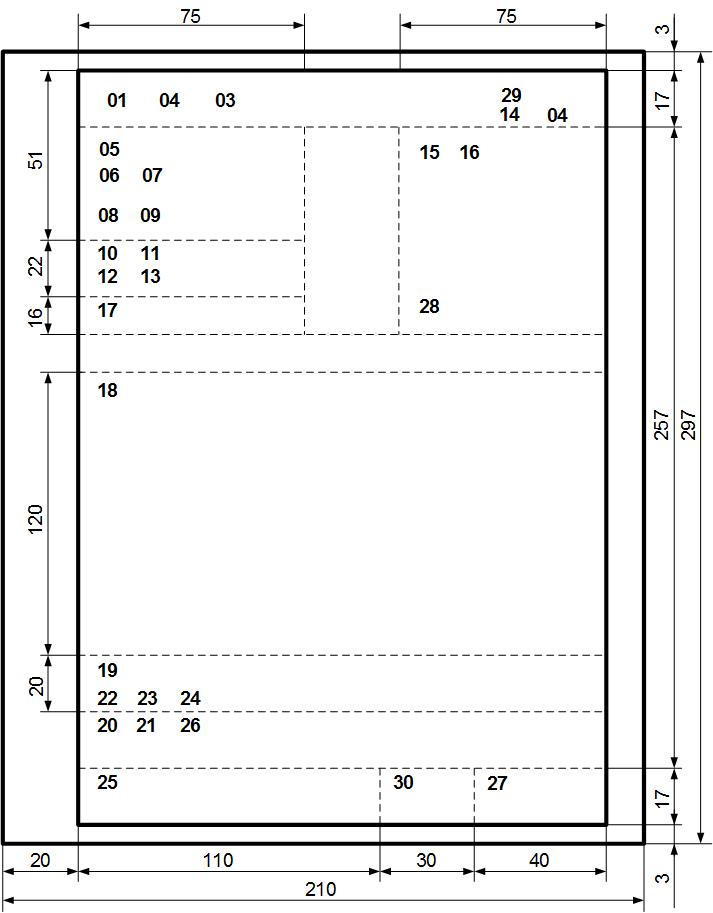 Расположение реквизитов и границы зон на формате A4 углового бланка
