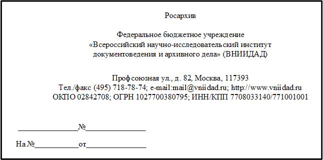 Образец продольного бланка письма организации