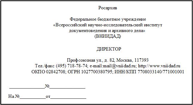 Образец продольного бланка письма должностного лица