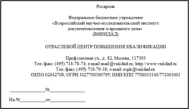 Образец продольного бланка письма структурного подразделения