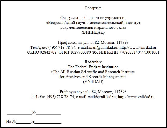 Образец продольного бланка письма организации на двух языках